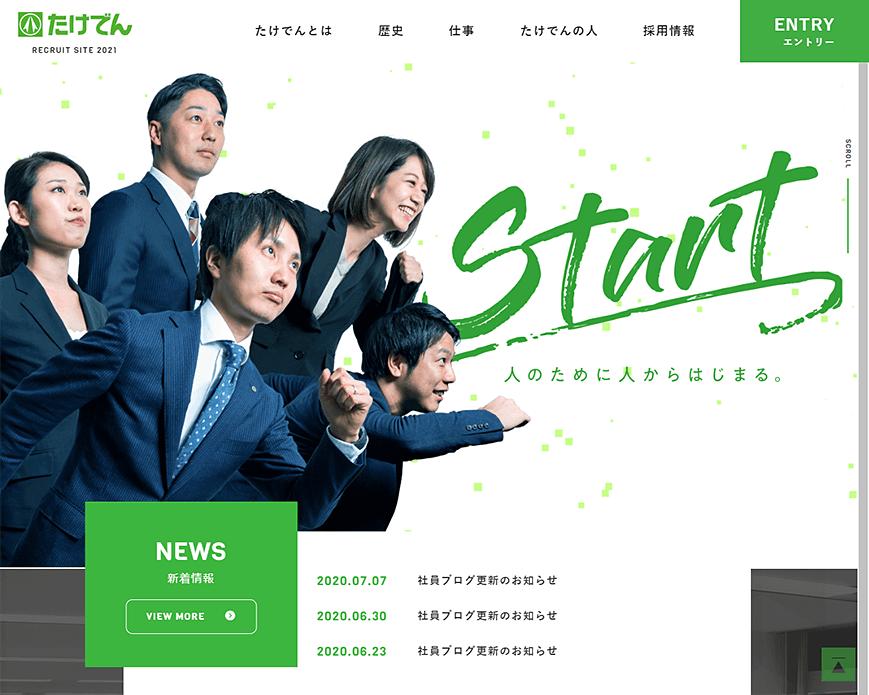 株式会社たけでん 採用サイト PC画像