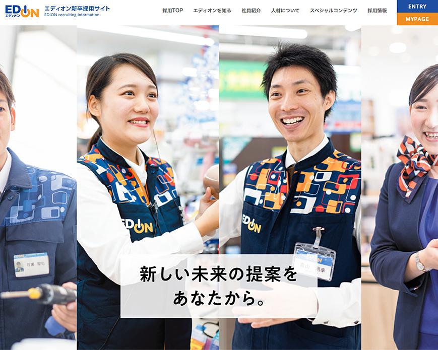 エディオン 新卒採用サイト PC画像