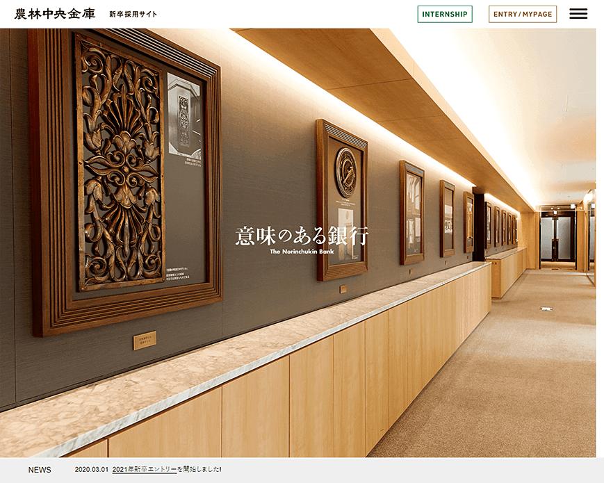 農林中央金庫(The Norinchukin Bank) 新卒採用サイト PC画像