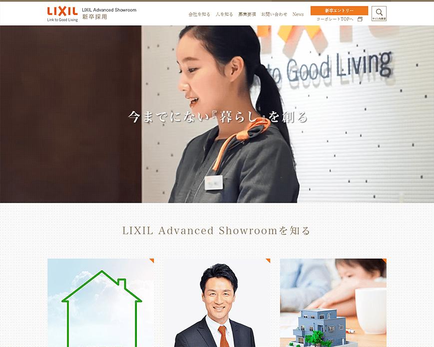 新卒採用   株式会社LIXIL Advanced Showroom PC画像
