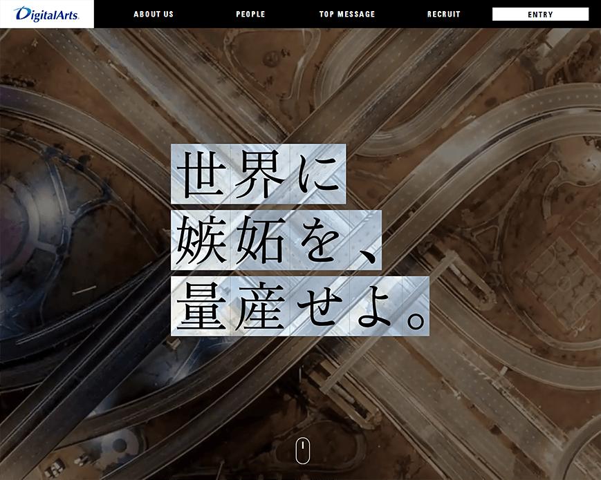 採用情報|デジタルアーツ株式会社 PC画像