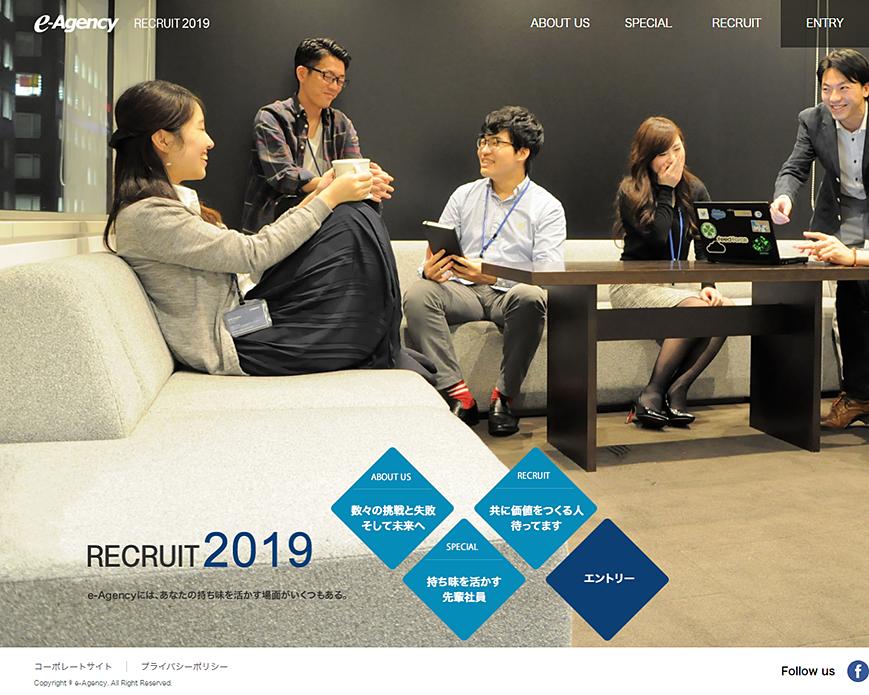 e-Agency新卒採用2019 PC画像