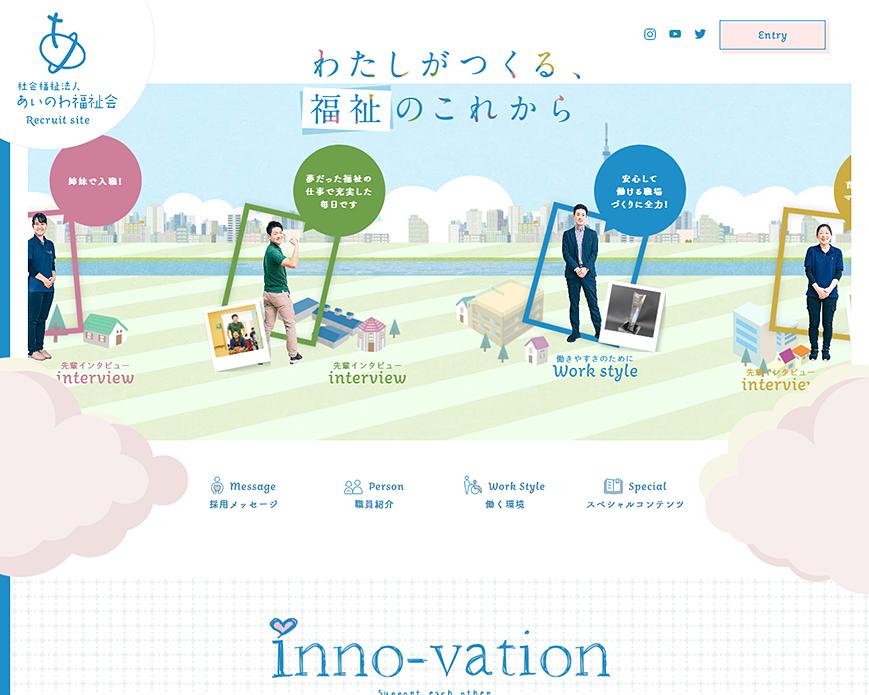 あいのわ福祉会 | 新卒・中途採用サイト-東京都足立区- PC画像
