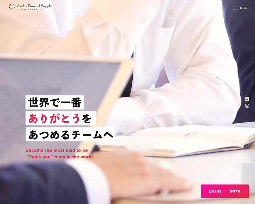 株式会社アスカフューネラルサプライ 採用サイト PC画像