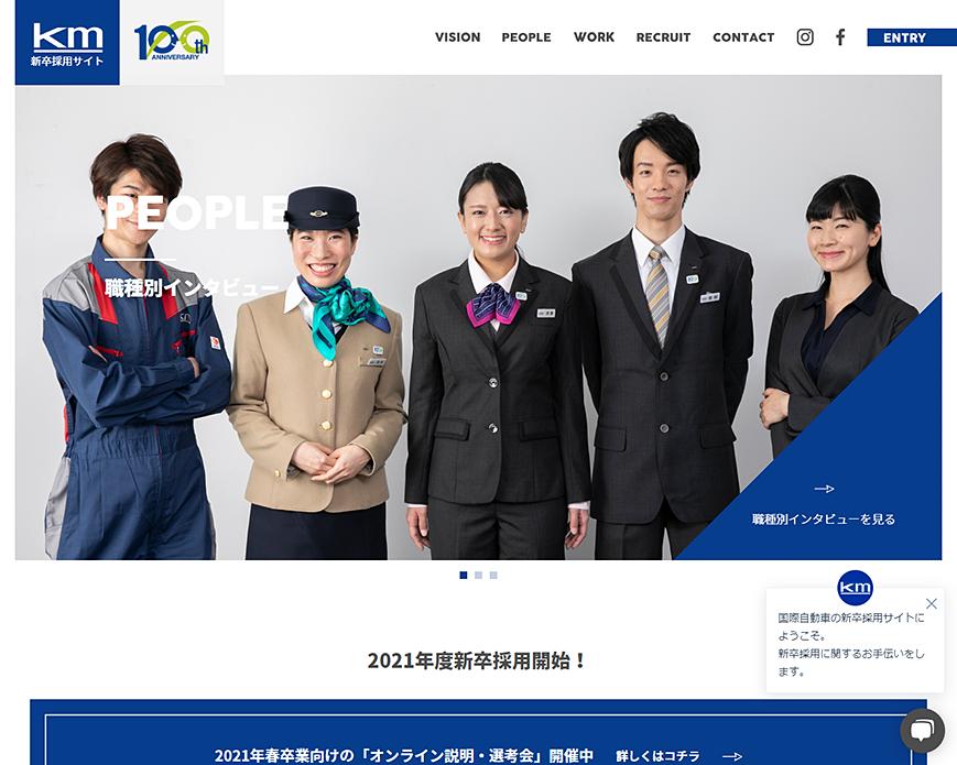 東京のタクシードライバー求人・就職情報 | 国際自動車(kmタクシー) 新卒採用サイト PC画像