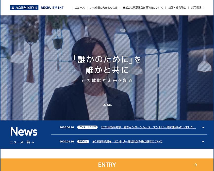 採用情報 |株式会社東京個別指導学院(TKG) PC画像