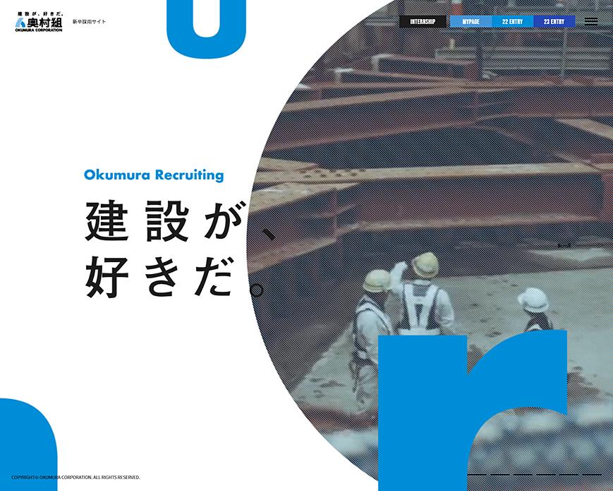 奥村組 新卒採用サイト PC画像