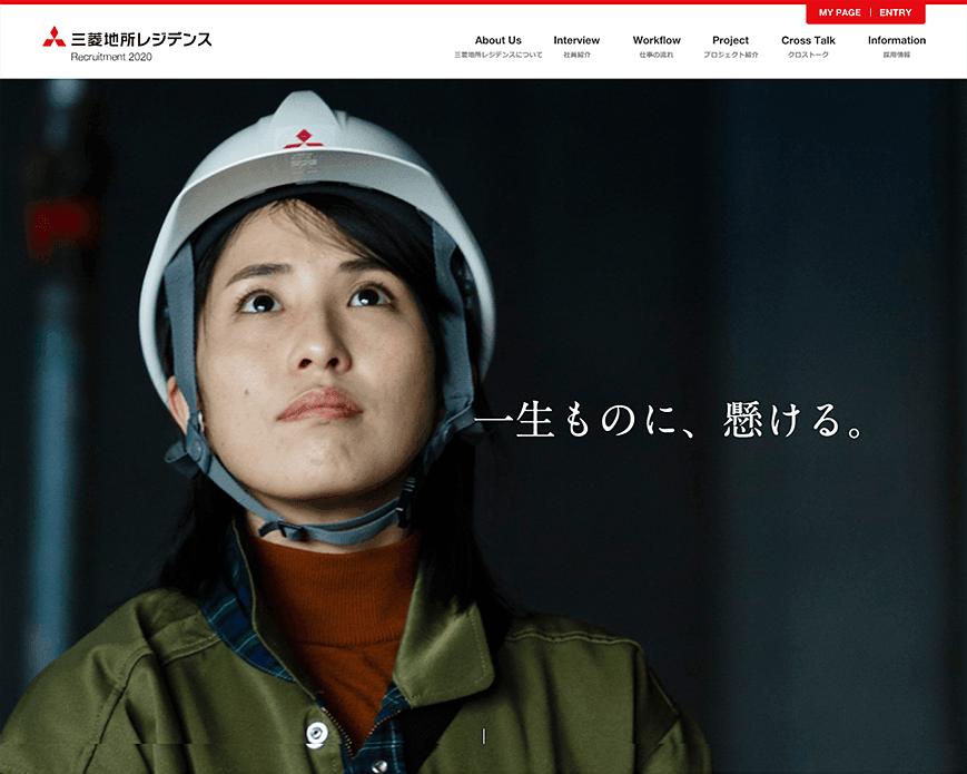 三菱地所レジデンス リクルートサイト PC画像