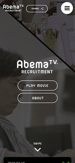 AbemaTV RECRUIT SITE   SP画像