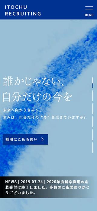 ITOCHU RECRUITING SP画像