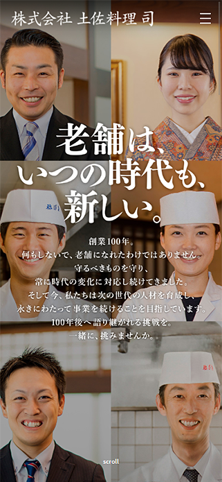 採用サイト│土佐料理司 SP画像