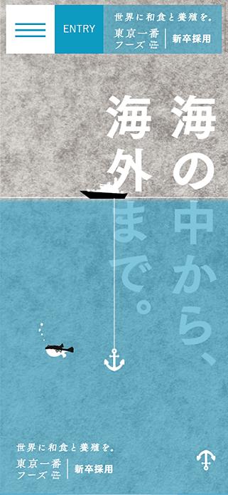 東京一番フーズ 新卒採用サイト SP画像