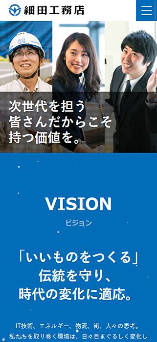 採用情報|細田工務店 SP画像