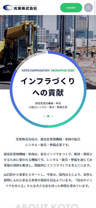 光東株式会社 採用サイト SP画像
