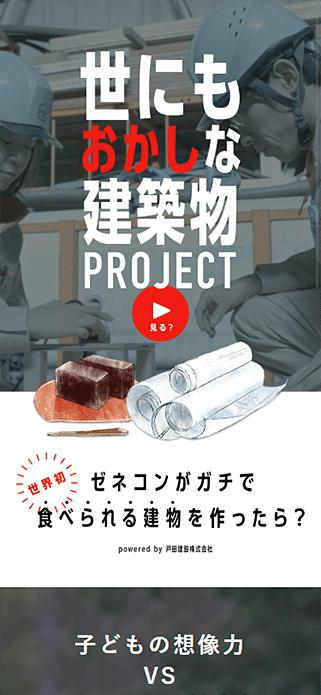 世にもおかしな建築物PROJECT || 戸田建設 SP画像