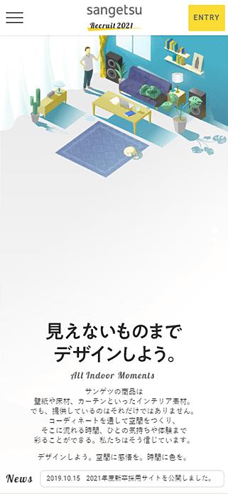 SANGETSU Recruit 2021   株式会社サンゲツ新卒採用情報 SP画像
