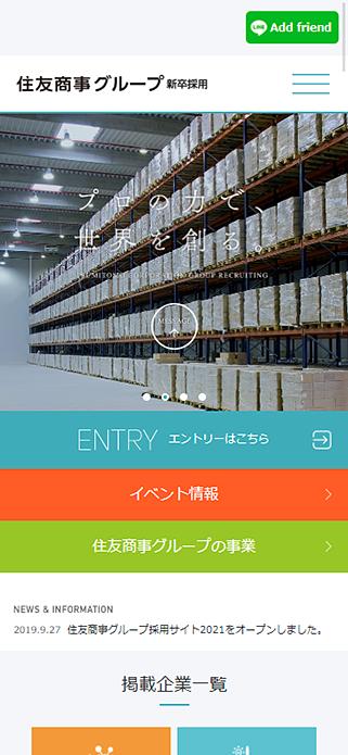 住友商事グループ 新卒採用情報サイト SP画像