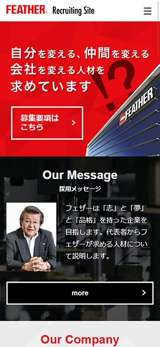 フェザー安全剃刀株式会社 新卒採用サイト SP画像