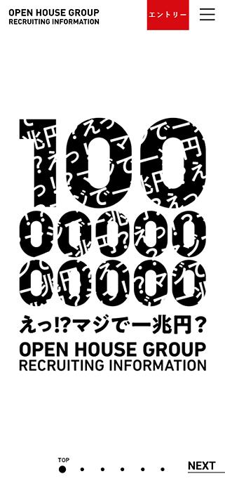 オープンハウスグループ 新卒/中途採用サイト SP画像