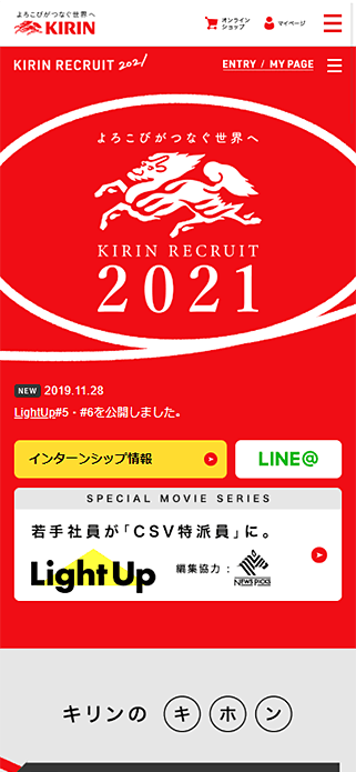 KIRIN RECRUIT 2021|採用情報|企業情報|キリン SP画像