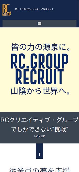 株式会社RC・クリエイティブグループ 採用サイト SP画像