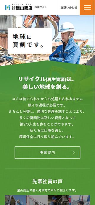 株式会社星山商店グループ 採用サイト 熊本 産業廃棄物処理 建造物解体 自動車リサイクル SP画像