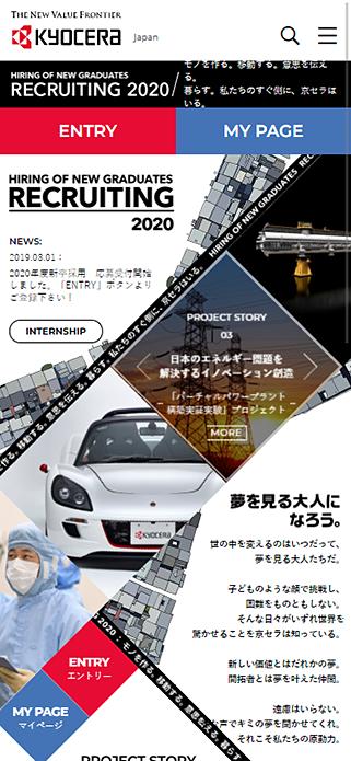 2020年新卒採用|京セラ SP画像