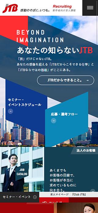 2020年度新卒者向け求人情報 求人情報 JTBグループサイト SP画像