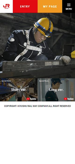 JR九州 採用情報 SP画像