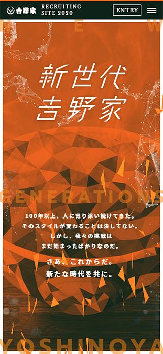 「新世代吉野家」 株式会社吉野家 2020年度採用サイト SP画像