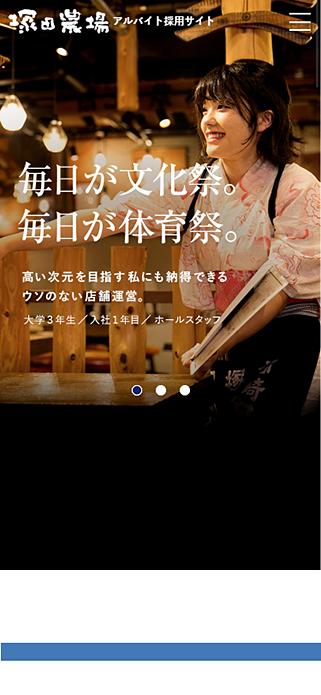 【公式】塚田農場アルバイト採用サイト │ 居酒屋でバイトしよう! SP画像