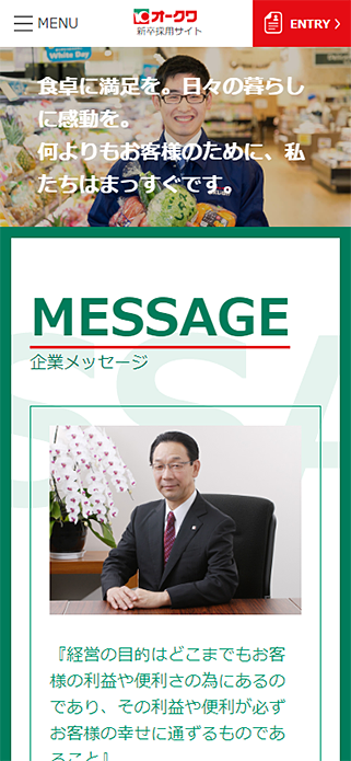 株式会社オークワ 新卒採用サイト SP画像
