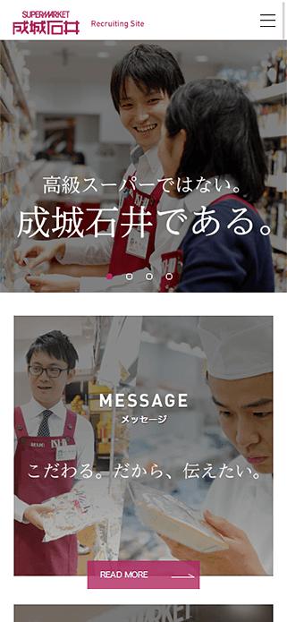 新卒採用サイト 成城石井 SP画像