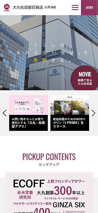 大丸松坂屋百貨店|新卒採用サイト SP画像