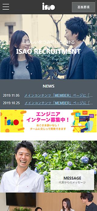 株式会社ISAO 採用サイト【新卒・第二新卒・中途・通年採用】 SP画像