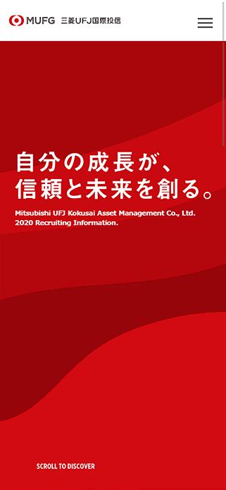 三菱UFJ国際投信株式会社 新卒採用情報サイト2020 SP画像