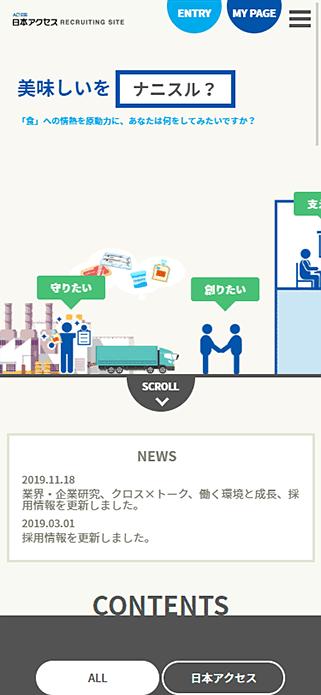 株式会社日本アクセス   新卒採用2020 SP画像