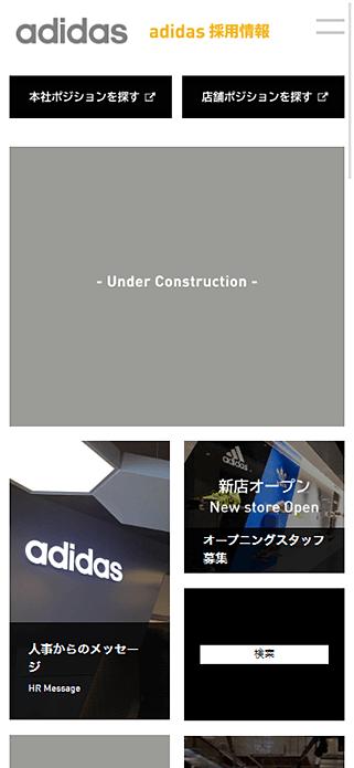 adidas 採用情報 SP画像