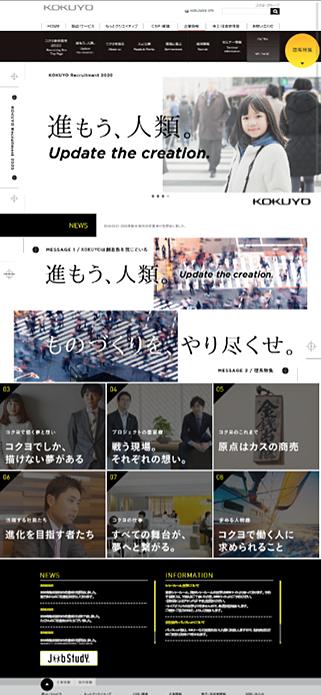 採用情報|コクヨ SP画像