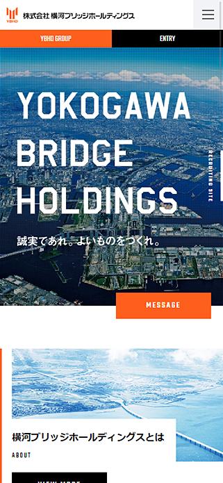 横河ブリッジホールディングスグループ 新卒採用サイト SP画像