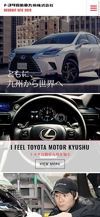 トヨタ自動車九州採用サイト SP画像