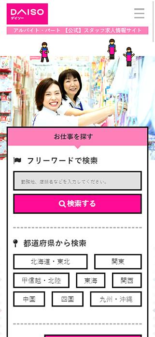 ダイソー アルバイト・パート【公式】スタッフ求人情報サイト SP画像