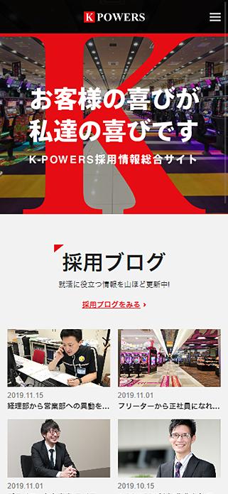 アミューズメント業界の就職・転職なら K-POWERS採用サイト SP画像
