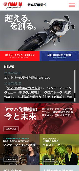 新卒採用情報(総合職) - 採用情報 | ヤマハ発動機株式会社 SP画像