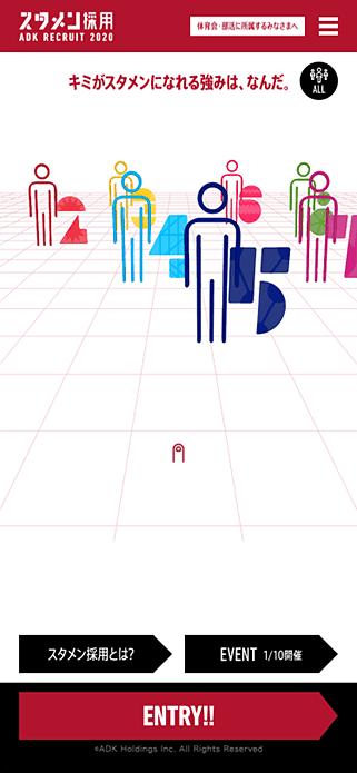 ADK RECRUIT 2020 SP画像
