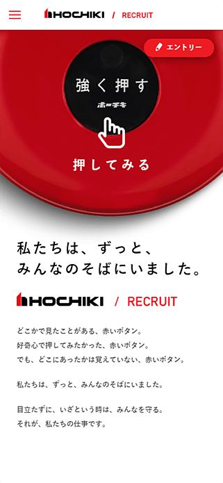 ホーチキ株式会社/RECRUIT SP画像