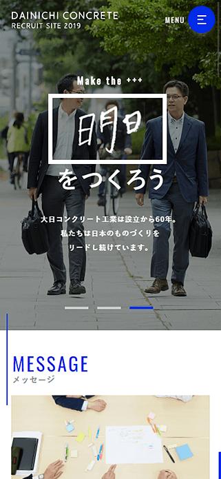 DAINICHI CONCRETE RECRUIT SITE 2019   大日コンクリート工業 新卒採用サイト2019 SP画像