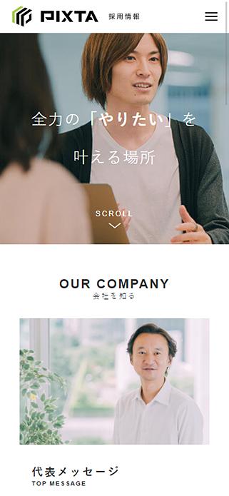採用情報 | ピクスタ株式会社 SP画像