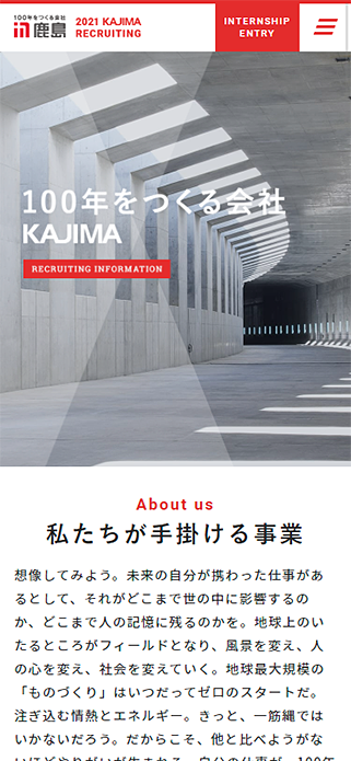 新卒採用情報|鹿島建設株式会社 SP画像