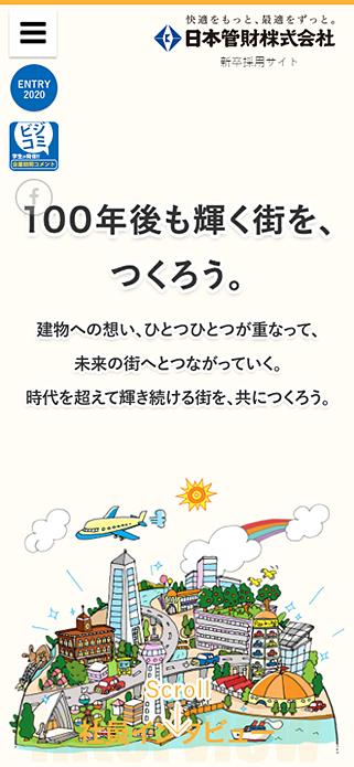 新卒採用サイト | 日本管財 SP画像